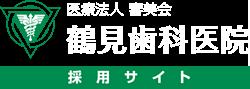 医療法人審美会 鶴見歯科医院 採用サイト